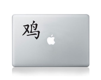 Chinese Zodiac Year of the Rooster Vinyl Decal for Macbook (13/15) or Laptop