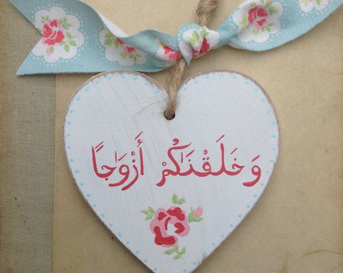 And We Have Created You in Pairs - Personslised Arabic / Islamic hand-painted wooden heart wedding anniversary engagement gift