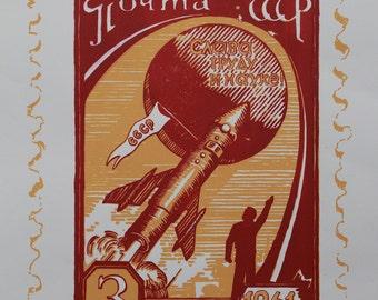 Soviet Rocket Screenprint (red)
