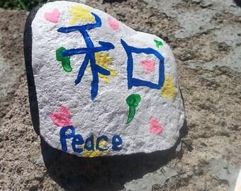 Kanji for Peace Rock
