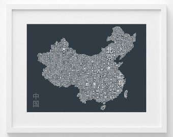China Map – Text Map in Chinese – China Gift – China Map Print – Wall Art – Travel Gift – 30x40cm or 50x70cm Poster – More colours available