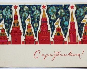 "Illustrator Kondratyuk Vintage Soviet Postcard ""Congratulations"" - 1968. Sovetskiy hudozhnik. Kremlin, Red, Stars, Flag"