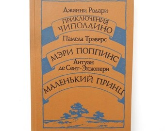 Antoine de Saint-Exupery's The Little Prince, Gianni Rodari Adventures of Cipollino, Pamela Travers Mary Poppins. Vintage book, USSR, 1986