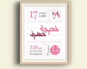Custom Arabic name with baby birth info print, arabic baby nursery art print, baby birth information, custom arabic birth announcement