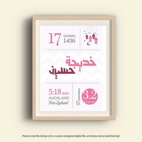 Custom arabic name with baby birth info print arabic baby like this item negle Images