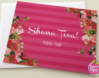 Set of 10 Rosh Hashana  note cards with envelopes, Rosh hashana, Shana Tova, Jewish new year, Judaica,  floral note cards, set of note cards