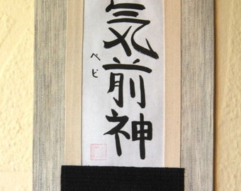 japanese wallscroll  with your name in japanese-english