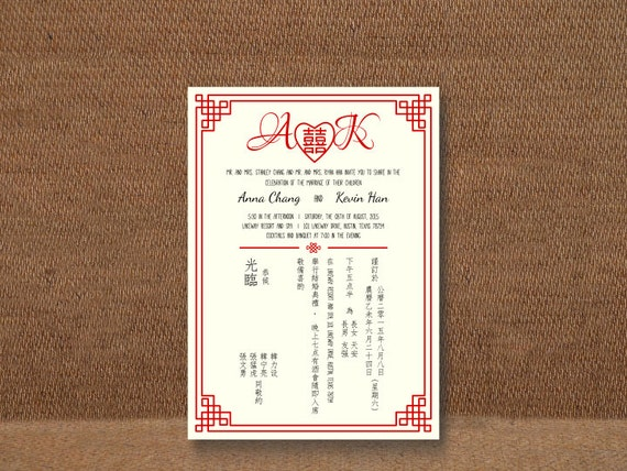 Double Happiness Initials with Ribbon Border Bilingual – Chinese English Wedding Invitations