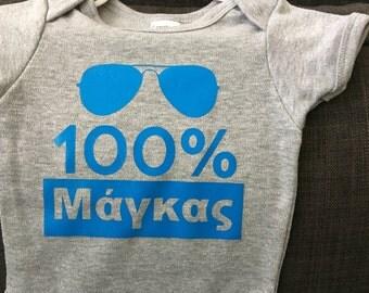 Greek Infant Onesie-100% magkas