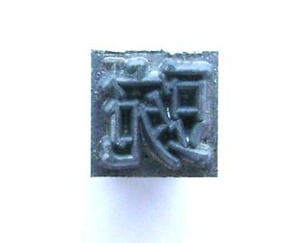 Vintage Japanese Typewriter Key - Metal Stamp - Kanji Stamp - Chinese Character - Japanese Stamp - Vintage Stamp - Peas