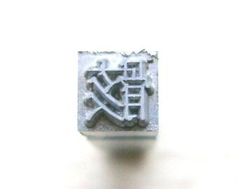Vintage Japanese Typewriter Key - Metal Stamp - Kanji Stamp - Chinese Character - Japanese Stamp - Skeleton Body Leg Bone