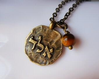 Judaica necklace Protection from evil eye antiqued brass Kabbalah pendant chain Hebrew unisex for men women amulet talisman religion Elad