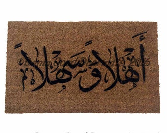 Ahlan Wa Sahlan, Arabic Eid al Adha outdoor Welcome mat