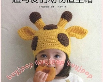 Chinese Edition Japanese Crochet Craft Pattern Book Cute Animal Hat Cap Wear