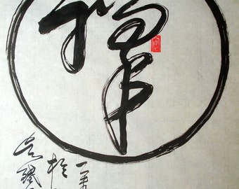 CHINESE & Japanese Calligraphy-- A Zen  Circle / Enso