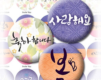 Digital Collage Sheet Zen Korean Calligraphy 1 inch and 1.313 inch circles images