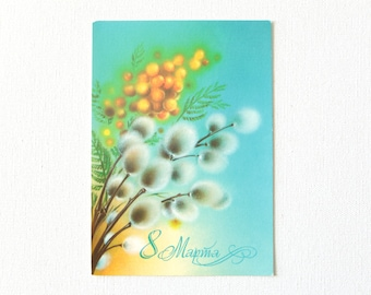 Vintage SSR Soviet postcard Intentional Women's Day  March 8 / retro greeting card 1982