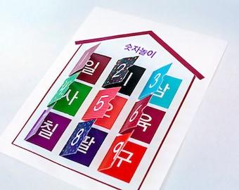 Korean Hangul Number Lift the Flap Digital PDF file