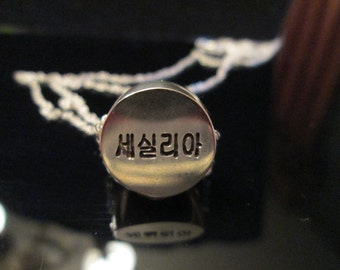 Personalized Multi Lingual Name Charm  Necklace in Sterling Silver