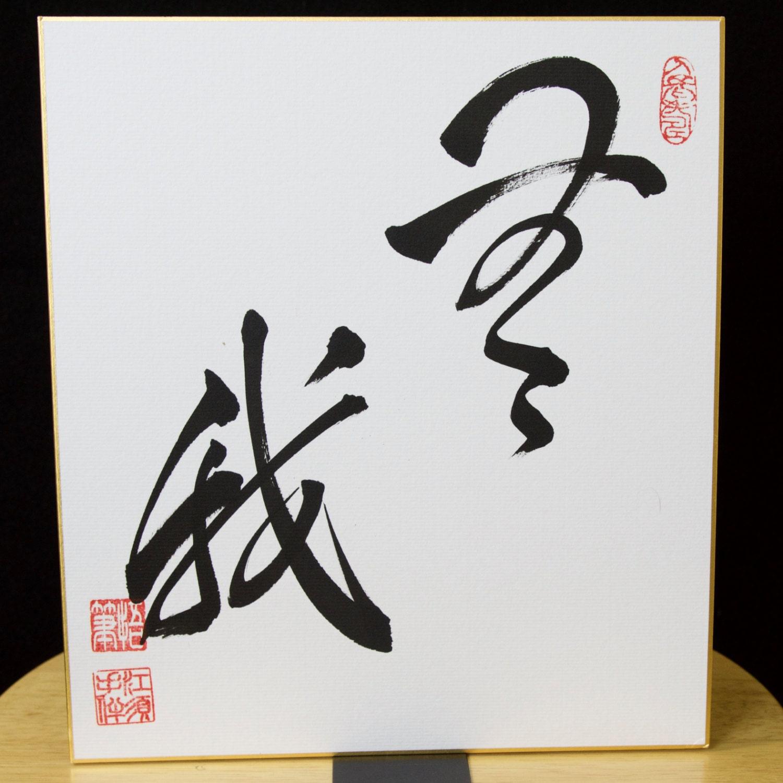 Japanese Zen Calligraphy Selflessness