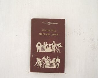 "Soviet vintage book ""Dead souls"", Nikolai Gogol"