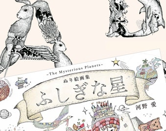Japanese Mysterious Planet Colouring Book (Animal, Bird and Nature) // Underwater Sea World Forest Floral .. //