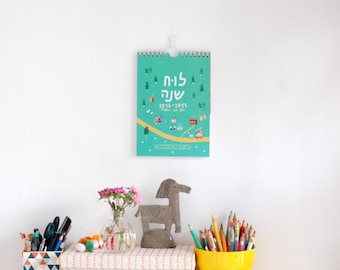 Jewish (Hebrew) Calendar 2016 - 2017 ...  לוח שנה עברי