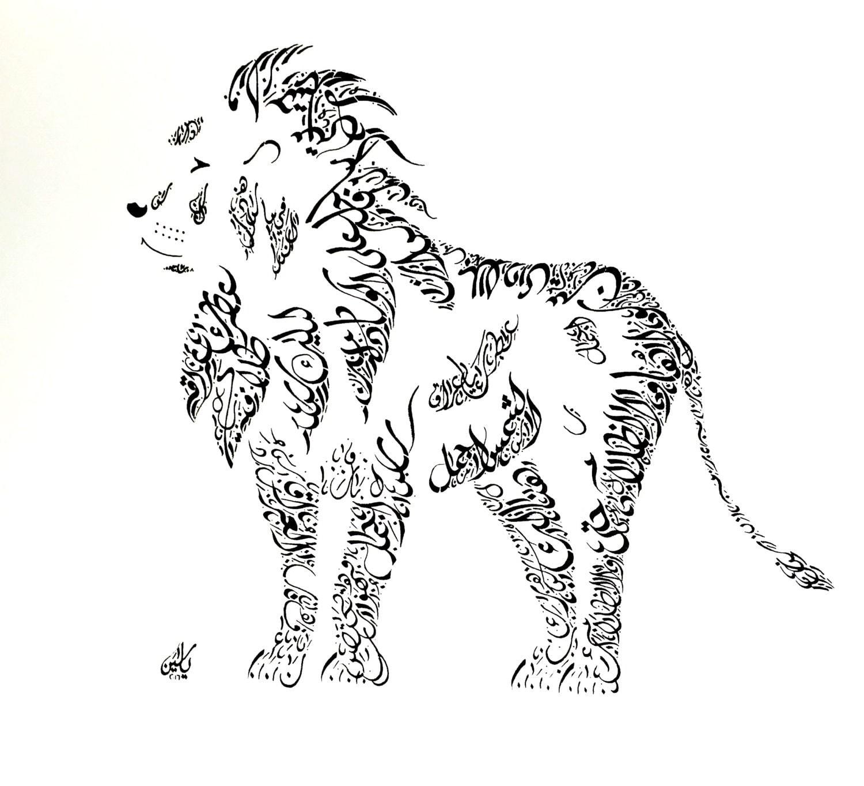 Arabic Calligraphy Lion Of Mesopotamia Print