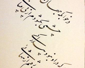 Original Persian (Farsi) Calligraphy (#11)