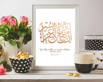 FOIL print- Quranic Surah Ash-Sharh 94:5 - Arabic Calligraphy - Islamic Art - Wall Art- Home Decor
