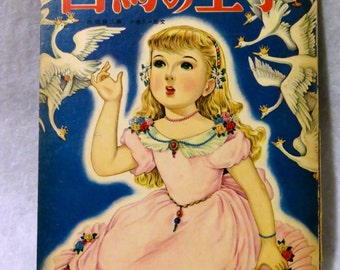 Japanese Children's Picture Book, Prince Swan, The Swan Princess, Vintage Children's Book, 1950s Japanese Book,