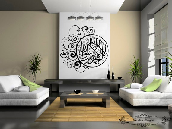 Shahada Arabic Stickers Arabic Decals by AnNurDesignsDecals
