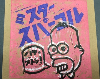 the simpsons homer mr sparkle linoleum block print. ltd to 25 color print charles state