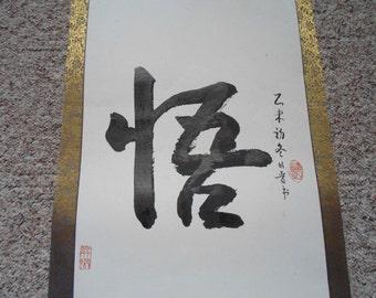 """Chinese new year Awakening Chinese Calligraphy 16"""" by 24"""" brush painting original gift Zen tradition ancient painting art wisdom"""