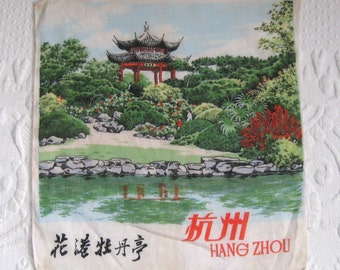Chinese Retro Hankie / Pagoda Hankie / Hang Zhou Hankie / Chinese Souvenir Hankie / China Souvenir Hankie