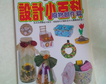 Recycle craft book - Making craft projects from used materials - craft book