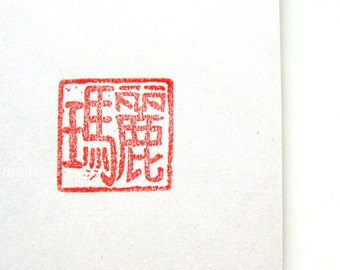 Customized Chinese stone seal (Square)