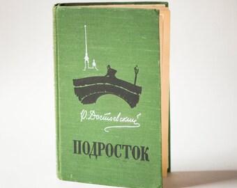 The Adolescent\The Raw Youth novel Fyodor Dostoyevsky, in Russian classic Dostoyevsky book 1955, book gift for literature lover Dostoyevsky