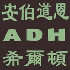 ADHGraphicDesign