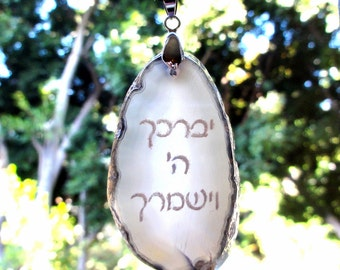 Natural Agate Engraved Pendant Necklace Priestly Blessing Hebrew Jewelry Faux Leather Cord יברכך וישמרך birkat kohanim Judaica