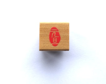 Kanji Rubber Stamp - New Year Rubber Stamp - 2016 Rubber Stamp - Japanese Rubber Stamp - Chinese Character Stamp