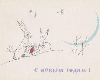 New Year's Postcard by E. Anosov -- 1963