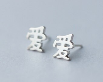 Silver love Stud Earrings,Sterling Silver Stud Earrings,Chinese Hanzi Earrings,Chinese Writing Studs,Chinese Characters,Hanzi Writing