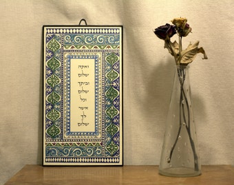 and may peace be to you - blue - Veata shalom