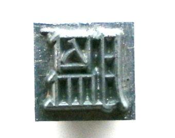 Vintage Japanese Typewriter Key - Metal Stamp - Kanji Stamp - Chinese Character - Japanese Stamp - Vintage Stamp Fat