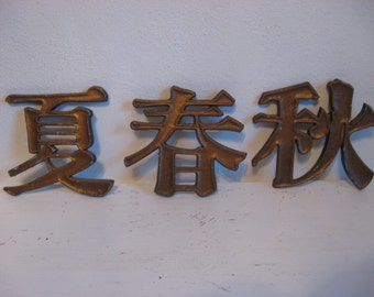 Three Seasons Chinese Words Summer Spring Autumn Cast Metal Sexton 1978
