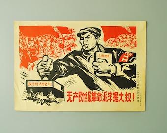1960's Mao Propaganda Poster