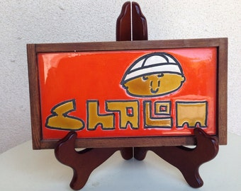 "Sale Vintage tile ceramic Shalom with boy wood frame 8""x5""orange golds by ein-rib Israel"