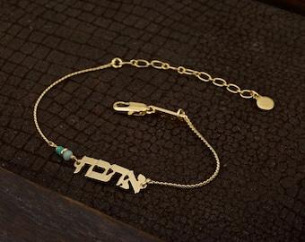 Ahava Turquoise Bead Liya Bracelet