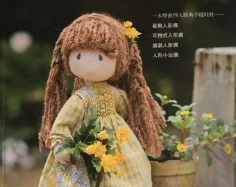 Fantastic Cute Dolls by Mari Yoneyama - Japanese Craft Book (In Chinese)
